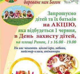 Діти – це радість, щастя, дароване Богом