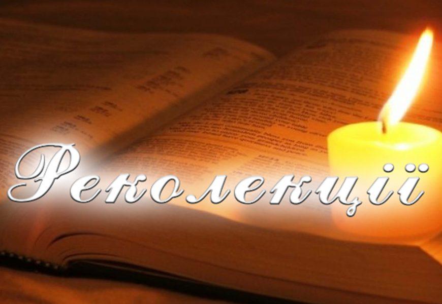 Реколекції для священичих подруж