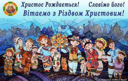 Вітаємо із Різдвом Христовим та Новим роком!